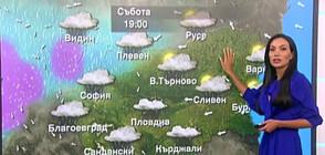 Прогноза за времето (17.04.2021 - централна)