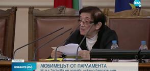 Любимецът от парламента: Мика Зайкова не остави никого безразличен
