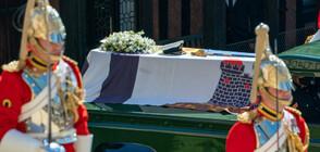 ТРОГАТЕЛНО: Погребението на принц Филип докосна милиони сърца (ВИДЕО+СНИМКИ)