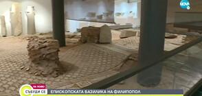 Епископската базилика в Пловдив отвари врати за туристи