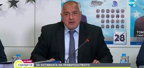 Борисов: Време е да управлявате! Ние вече не сме ви нужни!