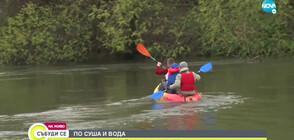 Акция за почистването на река Марица