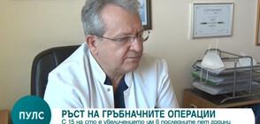 С 15 % са се увеличили гръбначните операции (ВИДЕО)
