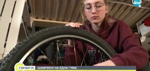 Шампион на една гума: Яна Тенамберген, една от най-бързите в света