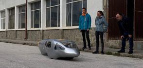 Ученици създадоха най-икономичния електромобил у нас (ВИДЕО+СНИМКИ)