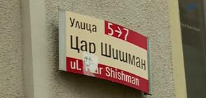 """Ремонт притеснява бизнес и живеещи на улица """"Шишман"""" в София"""