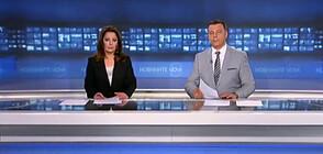 Новините на NOVA (18.04.2021 - централна)