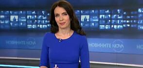 Новините на NOVA NEWS (18.04.2021 - 22:00)
