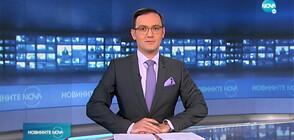 Новините на NOVA (19.04.2021 - 6.00)