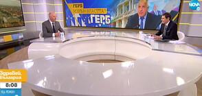 Желязков: Целта Борисов да отиде в НС е той да бъде унизен