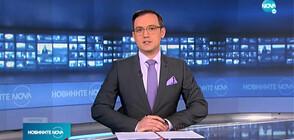 Новините на NOVA (19.04.2021 - 8.00)