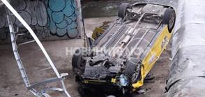 Такси падна в коритото на река в София, има ранен (ВИДЕО+СНИМКИ)