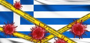 Гърция отменя карантината за гражданите на ЕС