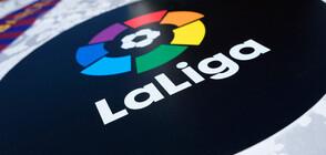 Ла Лига с остра позиция за създаването на Европейската Суперлига