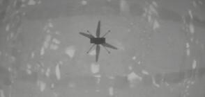 ИСТОРИЧЕСКА МИСИЯ: Хеликоптерът на НАСА полетя на Марс (ВИДЕО+СНИМКИ)