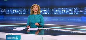Новините на NOVA NEWS (19.04.2021 - 18:00)