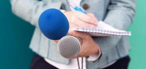 """""""Репортери без граници"""": България вече е на 112-o място по свобода на медиите"""