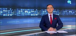 Новините на NOVA (20.04.2021 - 9.00)