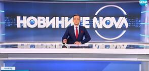 Новините на NOVA (20.04.2021 - обедна)