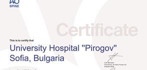 """Международно признание за Клиниката по неврохирургия на """"Пирогов"""""""