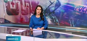 Новините на NOVA NEWS (20.04.2021 - 14:00)