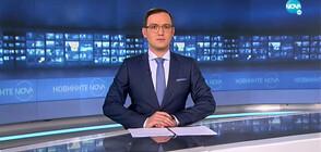 Новините на NOVA (21.04.2021 - 9.00)