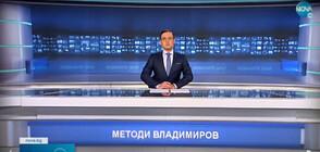 Новините на NOVA (21.04.2021 - обедна)