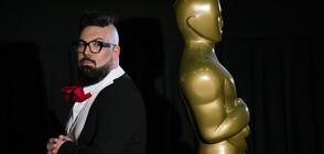 """Специално студио """"Треска за Оскари – Нощта на триумфа"""" с Мариян Станков – Мон Дьо"""