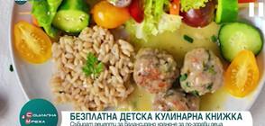 Издават безплатна детска кулинарна книга (ВИДЕО)