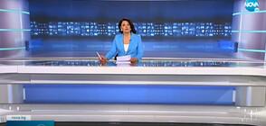 Новините на NOVA (21.04.2021 - следобедна)