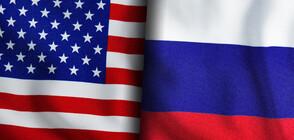 Русия обяви 10 служители на посолството на САЩ в Москва за персона нон грата