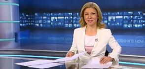Новините на NOVA NEWS (21.04.2021 - 18:00)