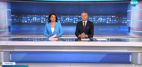 Новините на NOVA (21.04.2021 - централна)