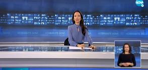 Новините на NOVA (21.04.2021 - късна)