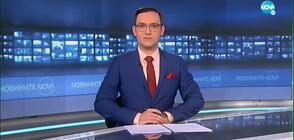 Новините на NOVA (22.04.2021 - 6.00)