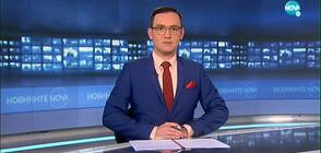 Новините на NOVA (22.04.2021 - 8.00)