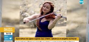 Българска цигуларка на една сцена с Бионсе, Стинг и Андреа Бочели