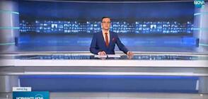 Новините на NOVA (22.04.2021 - обедна)