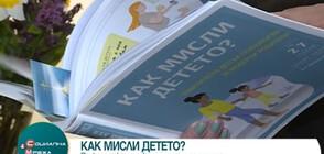 В ПОМОЩ НА РОДИТЕЛИТЕ: Книга обяснява как мисли детето (ВИДЕО)
