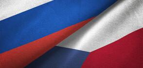 Чехия нареди на Русия да намали дипломатите си в Прага