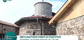 Остров Света Анастасия приема посетители от Великден (ВИДЕО)