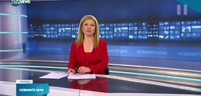 Новините на NOVA NEWS (22.04.2021 - 18:00)
