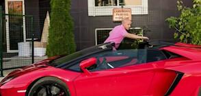 Отнеха по документи луксозната кола на Ивайло Пенчев, без той да разбере