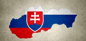 Словакия гони трима руски дипломати