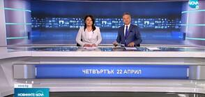 Новините на NOVA (22.04.2021 - централна)