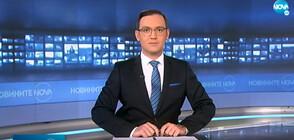 Новините на NOVA (23.04.2021 - 7.00)