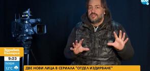 """Две нови лица в сериала """"Отдел Издирване"""" – Весела Бабинова и Люси Иларионов"""