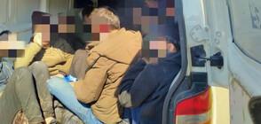 Хванаха мигранти във фалшив инкасо автомобил (СНИМКИ)