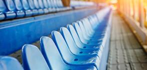 Отварят стадионите за публика