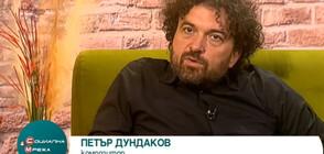 """Композиторът Петър Дундаков създаде """"Песента на ветровете"""" (ВИДЕО)"""